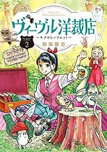 ヴィーヴル洋裁店~キヌヨとハリエット~(2) (ビッグコミックス)
