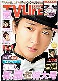 TV LIFE (テレビライフ) 首都圏版/2014年3/28号/大野智