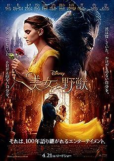 美女と野獣【DVD化お知らせメール】 [Blu-ray]