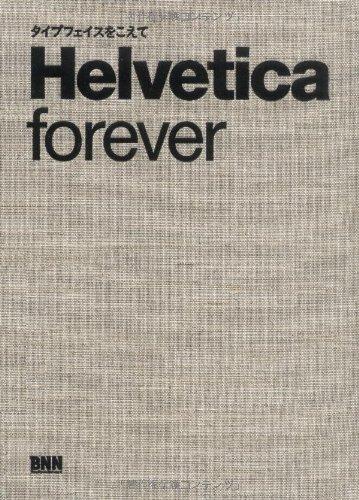 Helvetica forever ヘルベチカ・フォーエバー -タイプフェイスをこえて-の詳細を見る