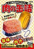 肉の缶詰 (MFコミックス)