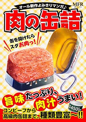 肉の缶詰 (MFコミックス)の詳細を見る