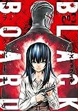 BLACK BOARD 3巻 (デジタル版ガンガンコミックス)