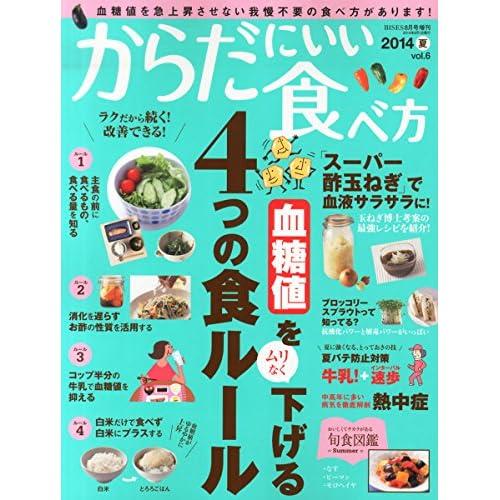 からだにいい食べ方 2014夏 2014年 08月号 [雑誌]