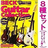 BECKギターコレクション 4thステージ 【8種セット(ギターケース、シークレット除く)】