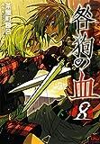 咎狗の血(8) (B's-LOG COMICS)