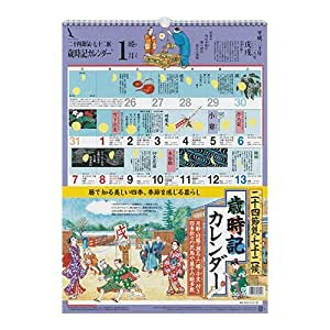 【2018年版・壁掛】 シーガル 歳時記カレンダー