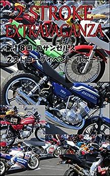 [たかひろ]のロサンゼルス 2ストローク・バイク イベント レポート