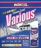 ワコーズ VAC バリアスコート プラスチック、塗装、金属の洗浄・保護・コート剤 A141 300ml A141 [HTRC3]