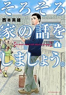 Amazon.co.jp: もう、しません...