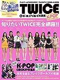 LOVE K-POP GIRLS SPECIAL TWICE&ガールズグループ大研究 (G-MOOK)