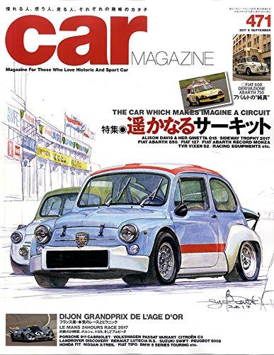 car MAGAZINE (カーマガジン) 2017年9月号 Vol.471