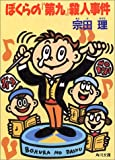 ぼくらの『第九』殺人事件 (角川文庫)