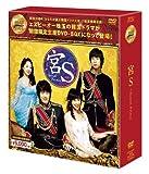 宮S~Secret Prince DVD-BOX<シンプルBOX 5,000円シリーズ>[DVD]