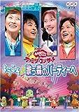 NHKおかあさんといっしょ ファミリーコンサート「ようこそ♪歌う森のパーティーへ」 [DVD] ユーチューブ 音楽 試聴
