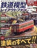鉄道模型レイアウトファン (Gakken Mook)