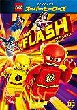 LEGO(R)スーパー・ヒーローズ:フラッシュ[DVD]
