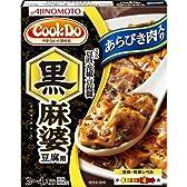 味の素 クックドゥ あらびき肉入り黒麻婆豆腐用 120g