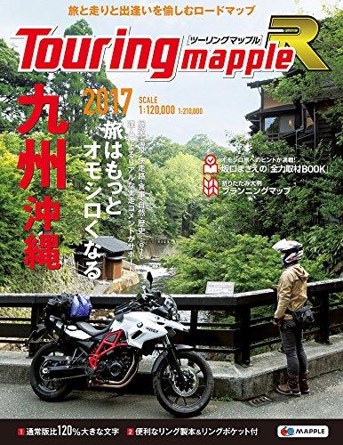 ツーリングマップル R 九州 沖縄 2017 (ツーリング 地図   マップル)の詳細を見る