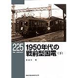 1950年代の戦前型国電(下) (RM LIBRARY225)