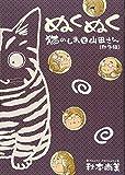 ぬくぬく 猫のしまと山田さん 秋冬編 画像