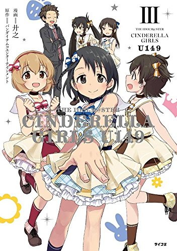 THE IDOLM@STER CINDERELLA GIRLS U149(3) (サイコミ)