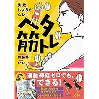 ヘタ筋トレ - 失敗しようがない!  - (美人開花シリーズ)