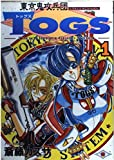 東京鬼攻兵団Togs 1 (ガンガンファンタジーコミックス)