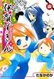 伊賀ずきん 4 (コミックブレイド)