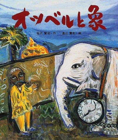 オツベルと象 (日本の童話名作選シリーズ)の詳細を見る