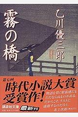 霧の橋 (講談社文庫) 文庫