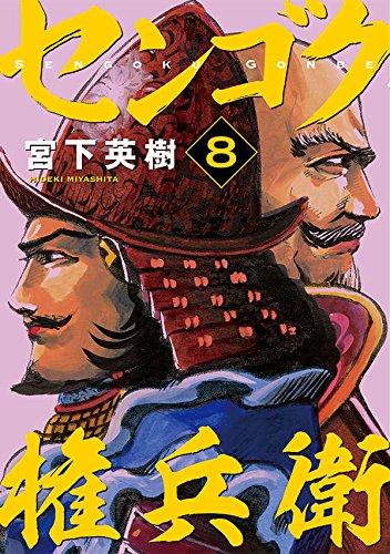 センゴク権兵衛(8) (ヤンマガKCスペシャル)