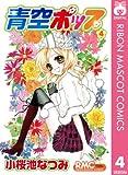 青空ポップ 4 (りぼんマスコットコミックスDIGITAL)