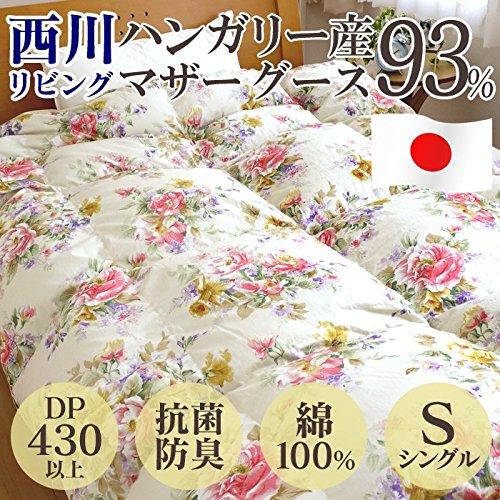羽毛布団 ハンガリー産シルバーマザーグース93% 1.2kg入り シングルサイズ 150×210cm 綿100% 430dp 日本製 西川リビング C984 グレー