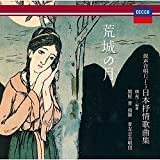 荒城の月~混声合唱による日本叙情歌曲集