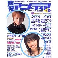 声優アニメディア 2005年 06月号