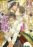 熱砂の王子と偽りの花嫁【イラスト入り】 (ダリア文庫e)