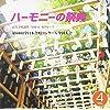 ハーモニーの祭典2015 高等学校部門 Vol.4「Bグループ」No.8~14
