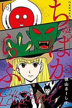 ちゅぱからぶ 第01-02巻 [Chupakarabu vol 01-02]
