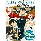 DVD付き ウィッチクラフトワークス(8)限定版 (講談社キャラクターズA)