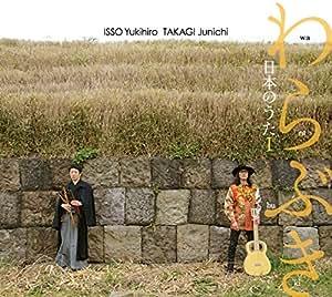 わらぶき 日本のうたI (tohyohyo-005)