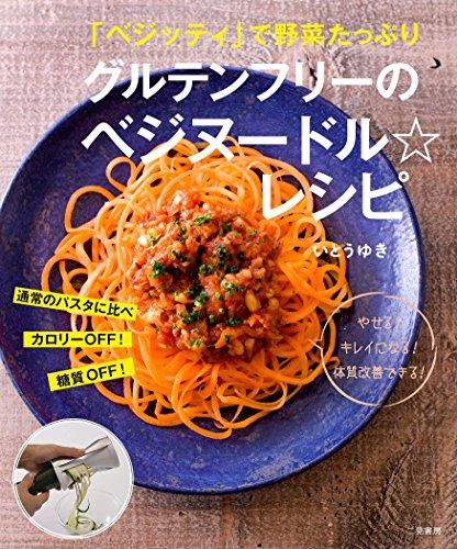 「ベジッティ」で野菜たっぷり! グルテンフリーのベジヌードル☆レシピ