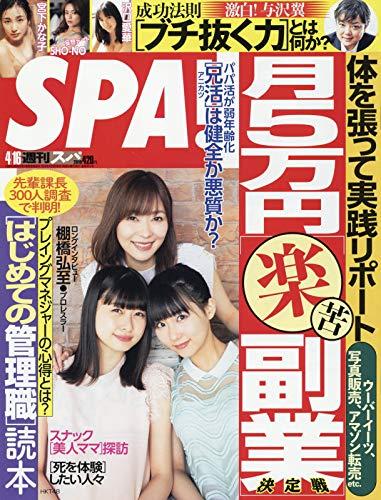 SPA!(スパ!) 2019年 4/16 号 [雑誌]