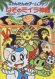 なぞのミイラ神殿―にゃんたんのゲームブック (ポプラ社の新・小さな童話―にゃんたんシリーズ (155))
