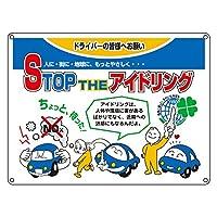 緑十字 アイドリングストップ標識 アイドリング-1 STOP THE アイドリング 127001