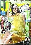 ミラクルジャンプ 2016年 9/30 号 [雑誌]: ヤングジャンプ 増刊