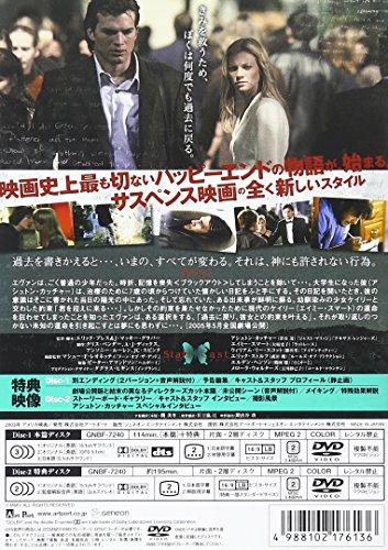 バタフライ・エフェクト プレミアム・エディション [DVD]