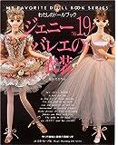 ジェニー (No.19) バレエの衣装 Heart warming life series―わたしのドールブック
