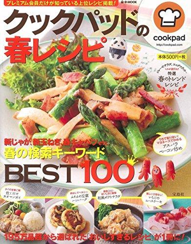 クックパッドの春レシピ (e-MOOK)