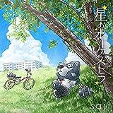【Amazon.co.jp限定】星のオーケストラ(メガジャケ付き)